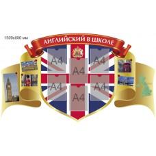 Стенд для кабинета Иностранного языка - 006