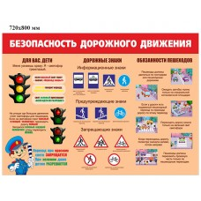 Стенд Правила  Дорожного Движения - 001